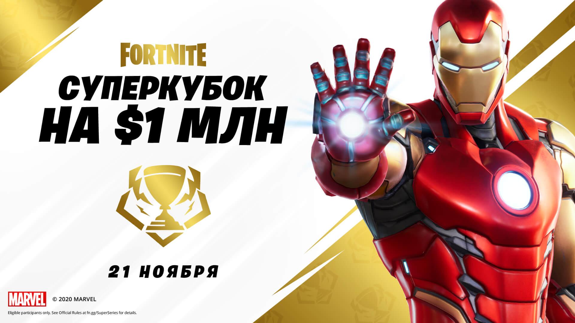 1m Super Cup Ru
