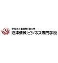 沼津情報・ビジネス専門学校