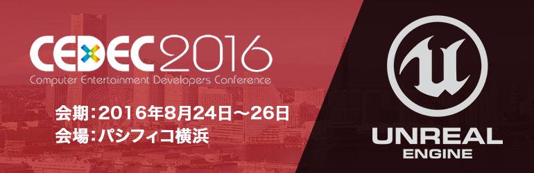 CEDEC 2016 パシフィコ横浜にて2016年8月24日から3日間