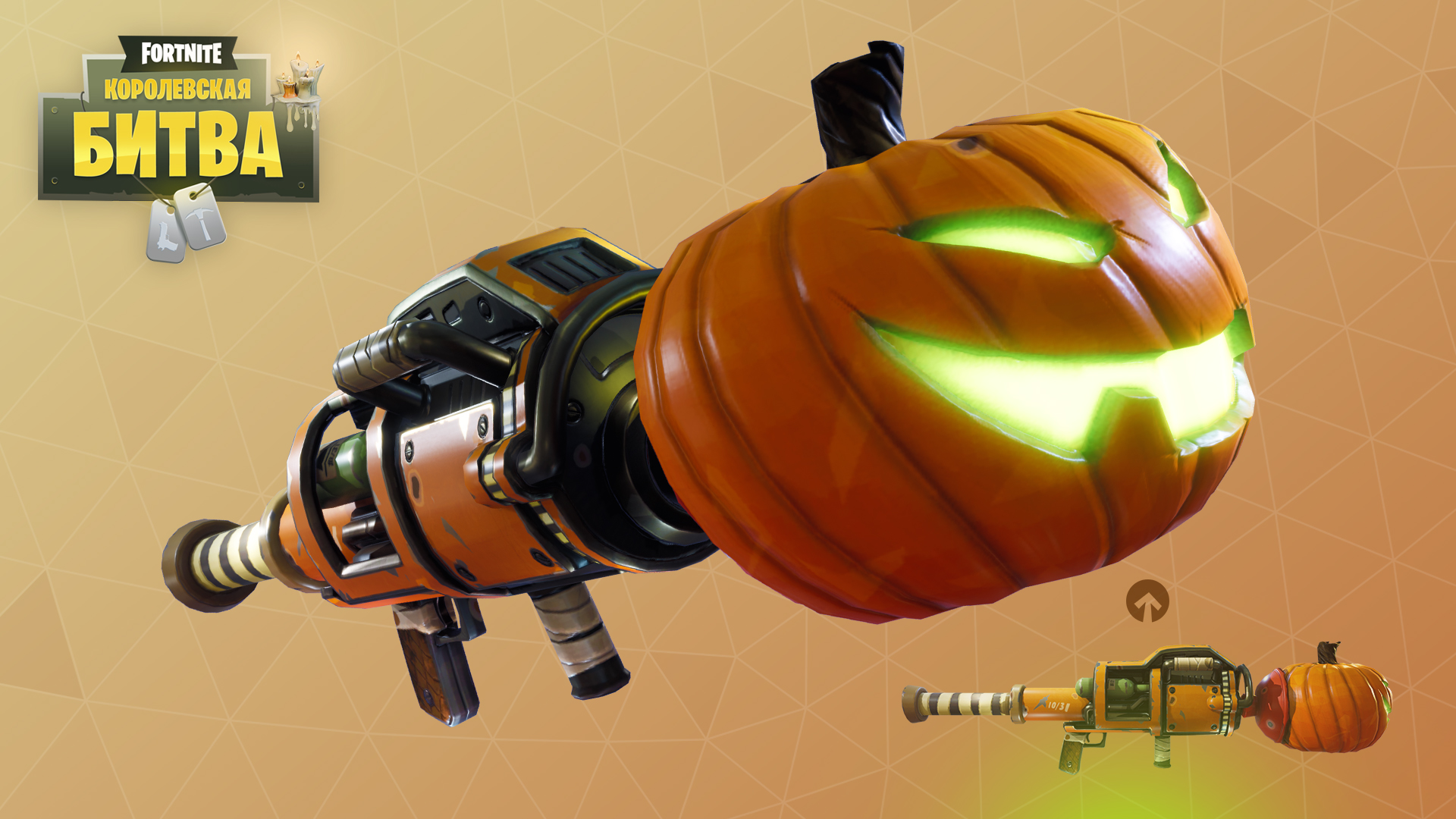 PVP_Pumpkin-Launcher_RU.jpg