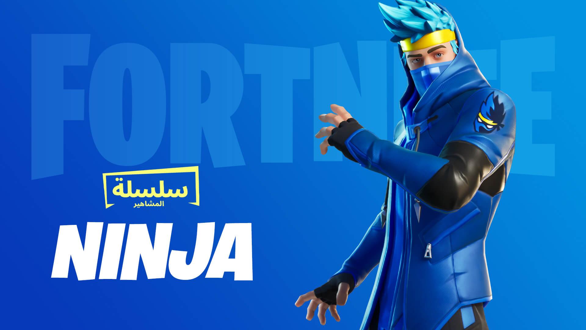AR_Ninja.jpg