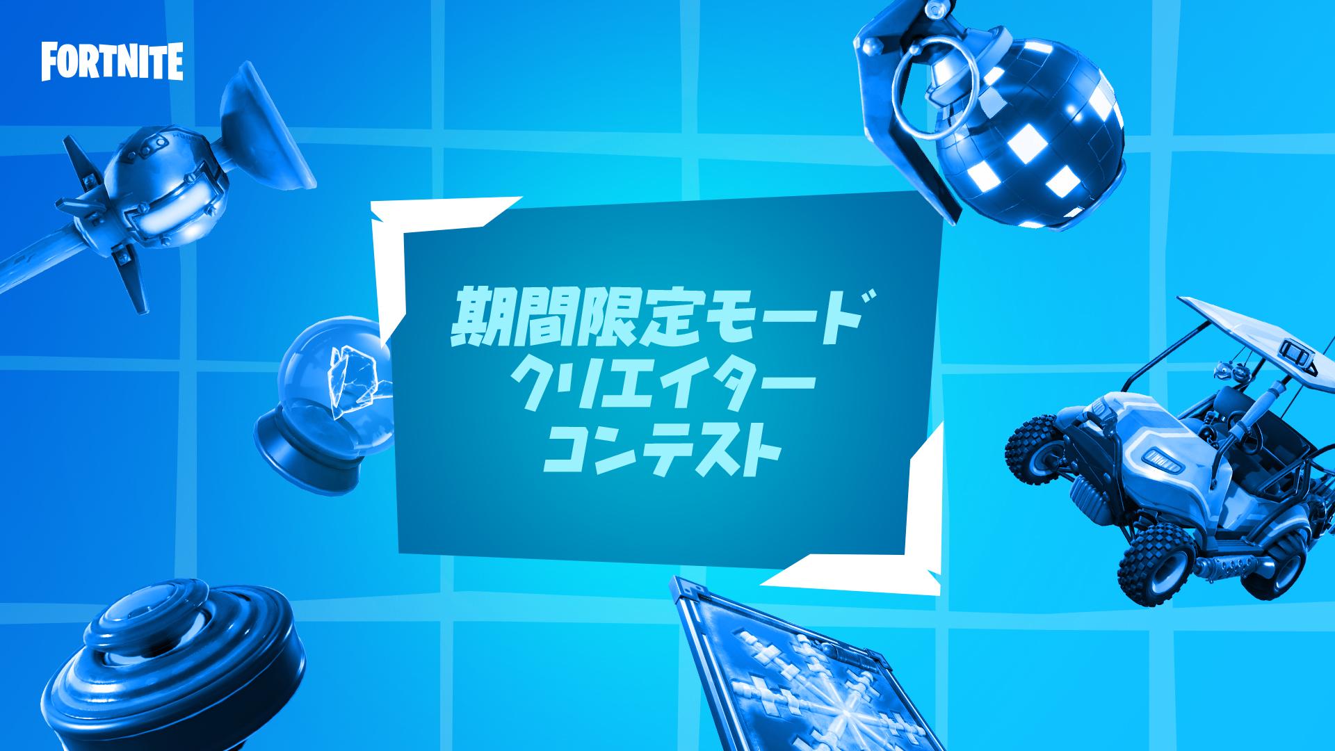 JP_08CM_Social_LTM-Creator-Contest_Social.jpg