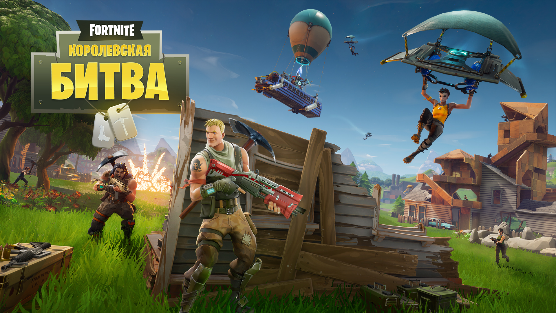 Fortnite%2Fblog%2Fpatch-v-1-6---fortnite-battle-royale%2FFortnite-BR_Key-Art_w-Logo_RUS-1920x1080-12d70bcc535a618867ae5fb8867a82474b86df09