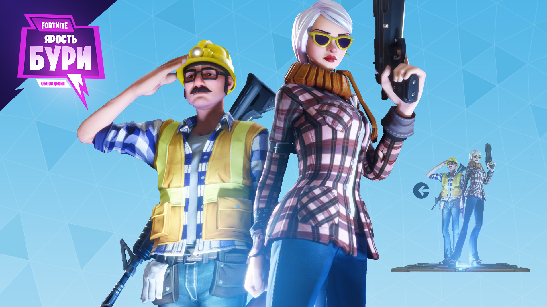 Fortnite%2Fblog%2Fsurvive-the-storm---release-notes%2FRUS_Defenders-1920x1080-08eeaab53843204bd329892d9c8349e8341e7a24