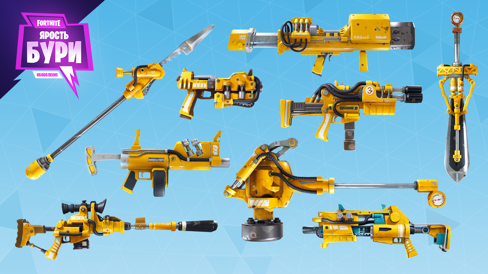 Fortnite%2Fblog%2Fsurvive-the-storm---release-notes%2FRUS_Hydraulic-Weapons-1920x1080-58c8b100f062f8dc90c11c9534e1299fc2e5377e