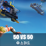 50 vs 50