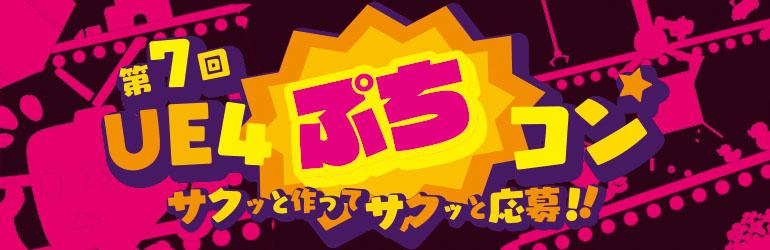 UE4の作品コンテンスト『第7回 UE4 ぷちコン』開催中!