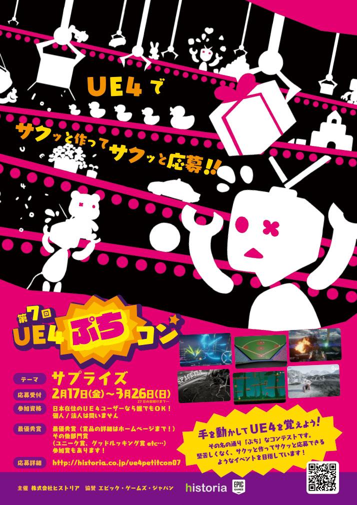 Loc-Japanese%2Fblog%2F7th_petitcon_poster-714x1010-676cc2a3eccf26c63e13859e2ff6096b750bbe27