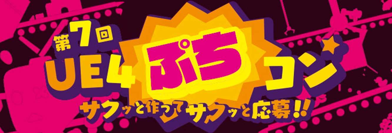 """応募総数60作品!今回のテーマ""""サプライズ"""" Unreal Engine 4作品コンテスト、第7回ぷちコン受賞作品発表!"""