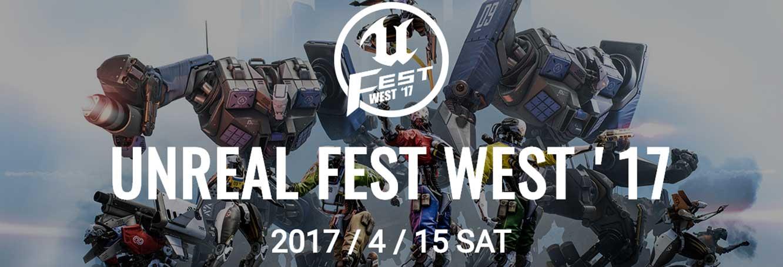 Unreal Fest West '17 登壇者情報更新のお知らせ