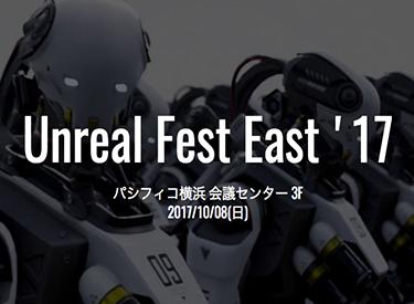 VRイベント,UNREAL FEST EAST 2017,イメージ