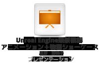 Unreal Engine最新機能 アニメーション+物理ショーケース!