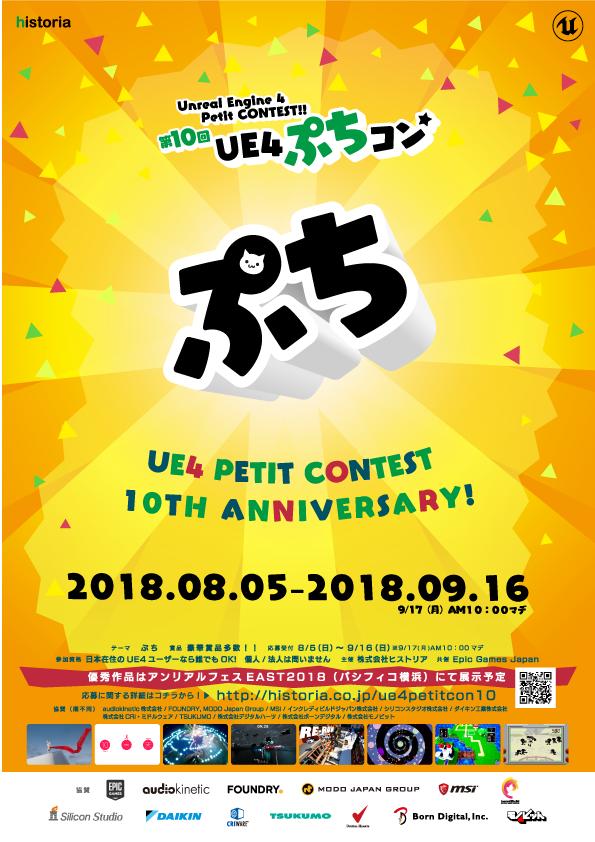 10thPetitcon_poster_WEB.png