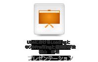 UE4におけるLoadingとGCのProfilingと最適化手法