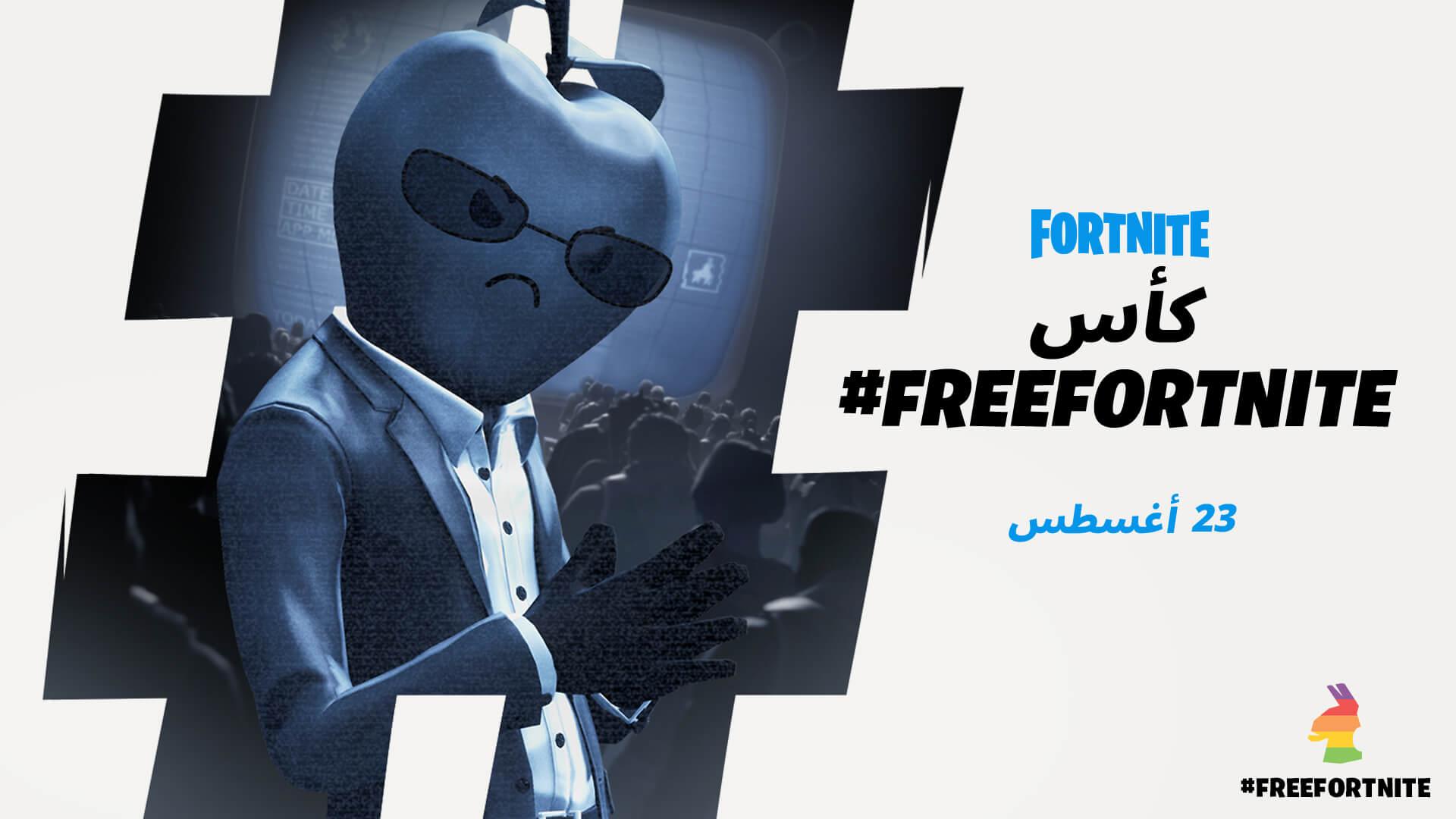 AR 13BR FreeFortniteCup Social