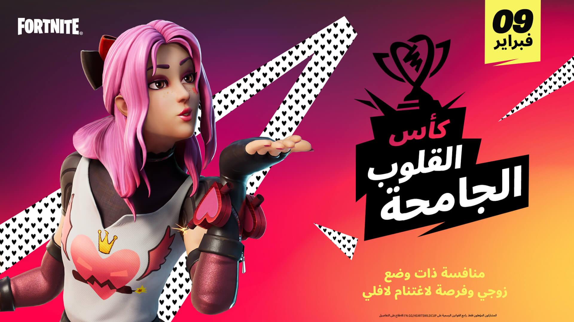 AR 15BR HeartsWildCup Social