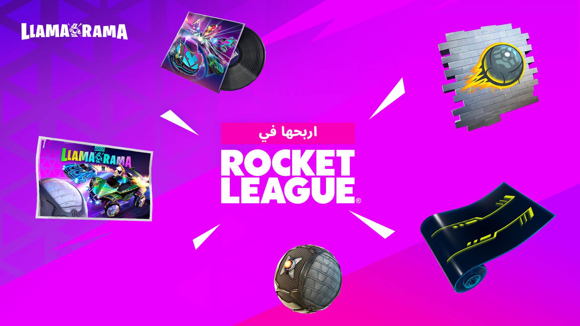 AR 16BR RocketLeague Llama Rama Rewards V2 Social