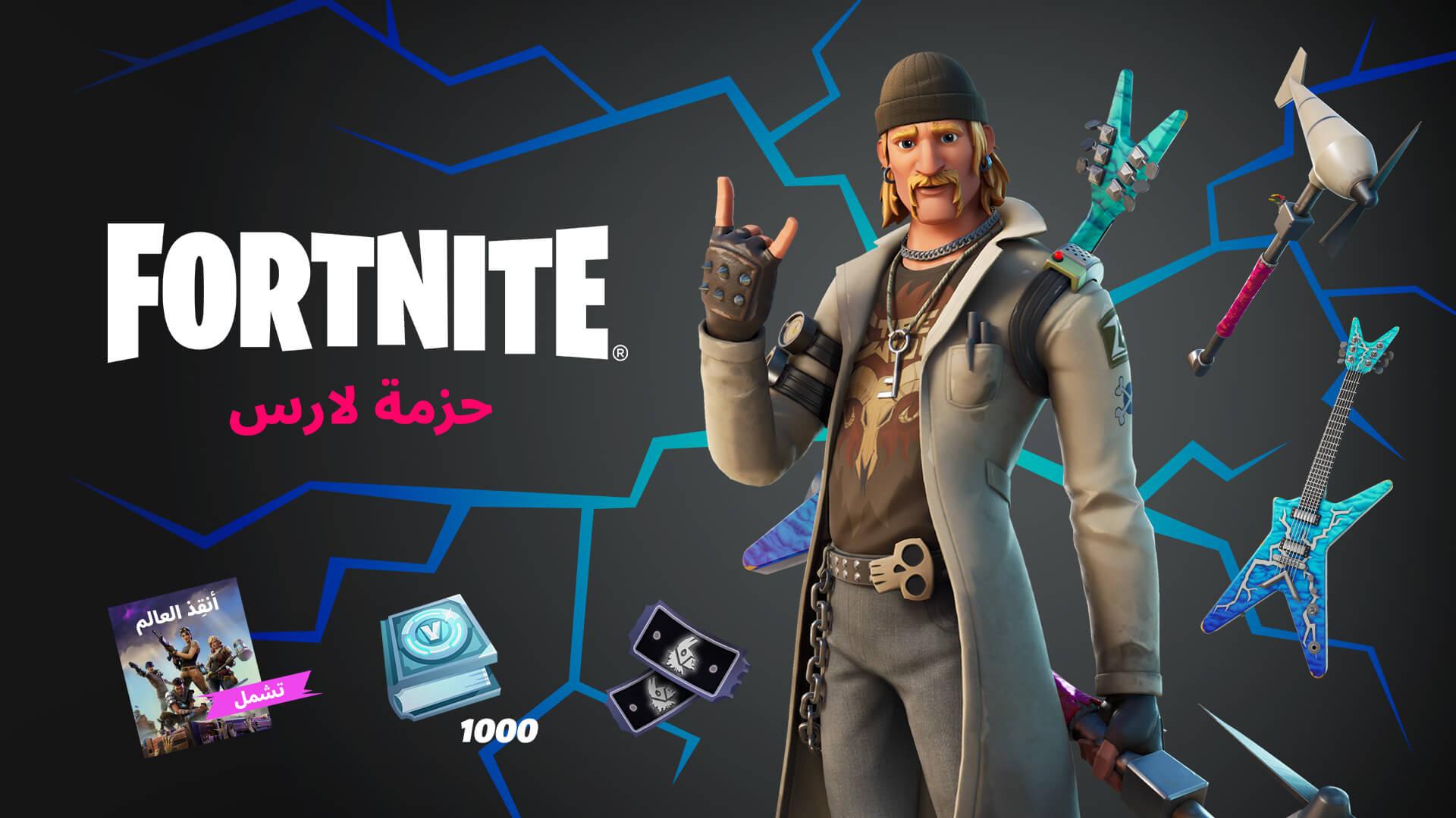 ar-fortnite-save-the-world-lars-pack
