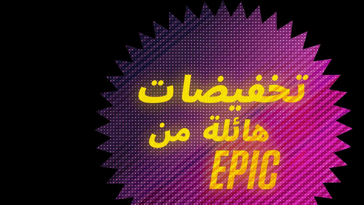 Epic Games Store | تخفيضات هائلة لعام 2021