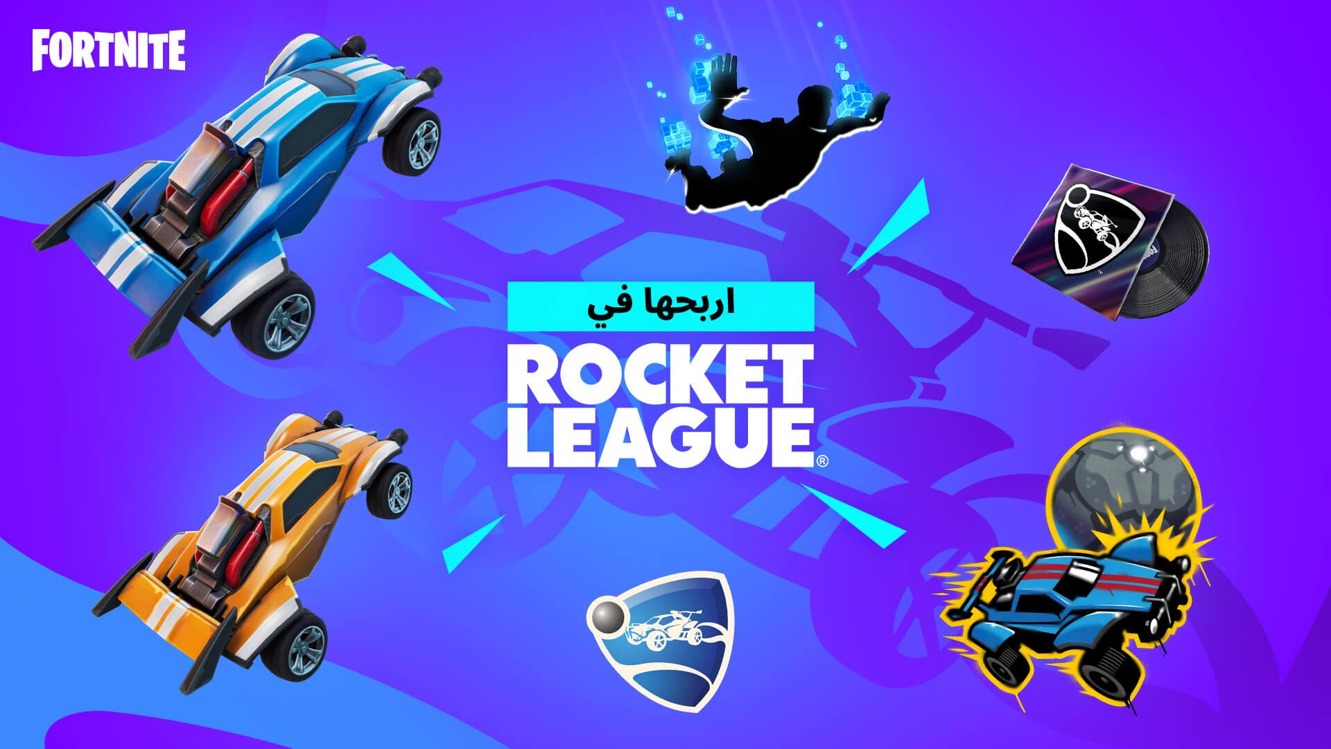 AR Rocket League Fortnite Challenges And Rewards