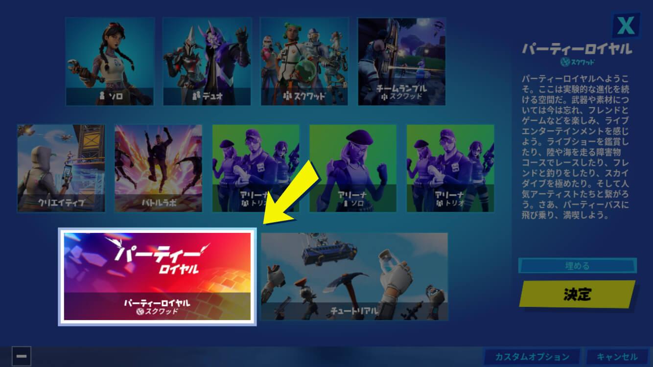 FN PR JP Gamemode IphoneSE