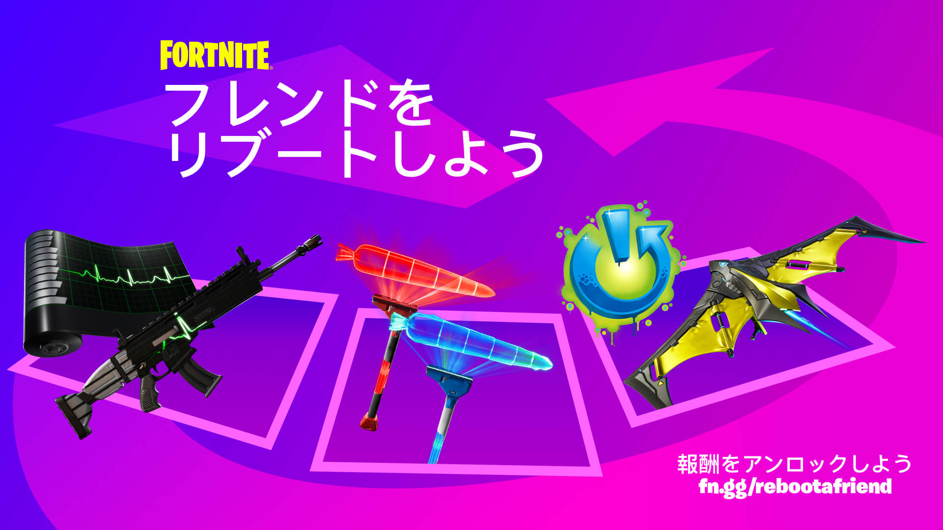 Fortnite Reboot A Friend Rewards JP