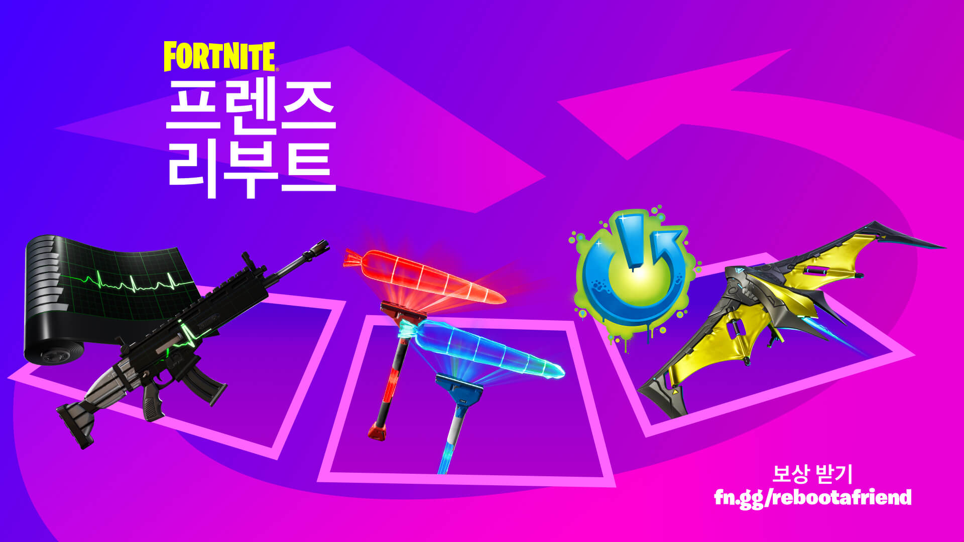 Fortnite Reboot A Friend Rewards KO