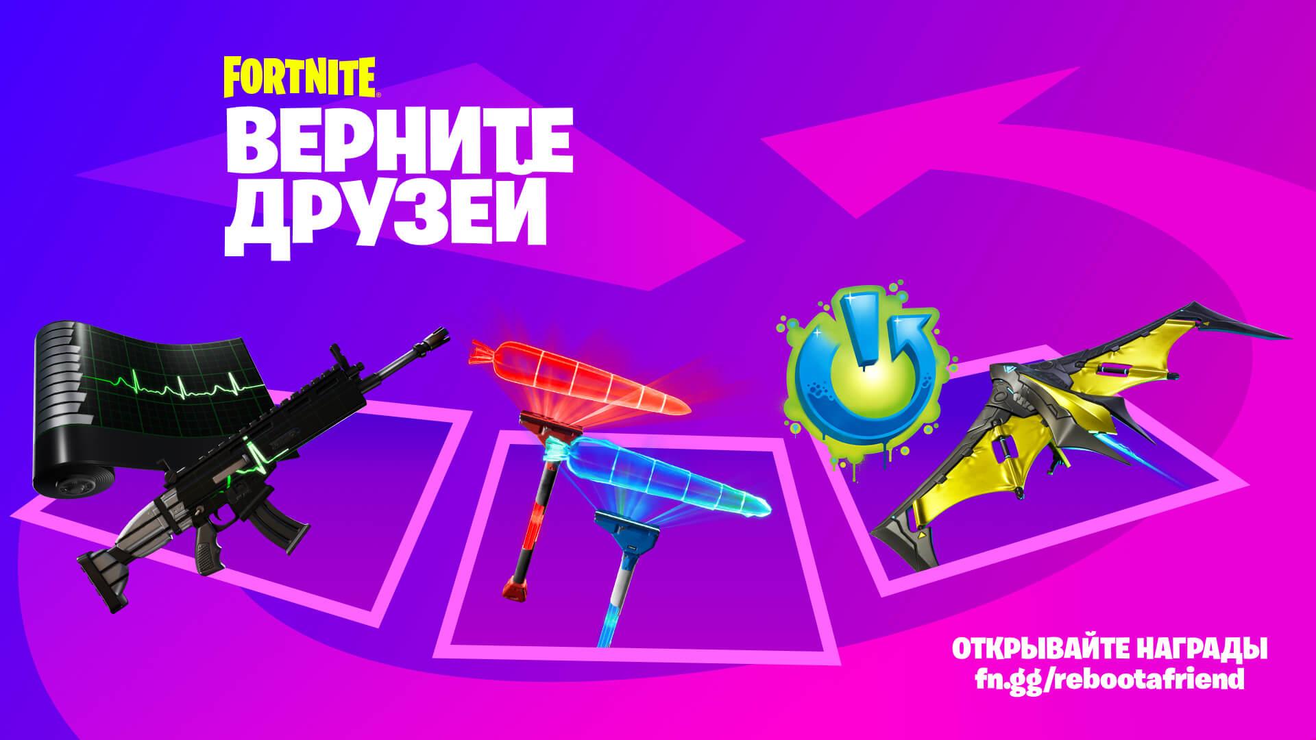 Fortnite Reboot A Friend Rewards RU