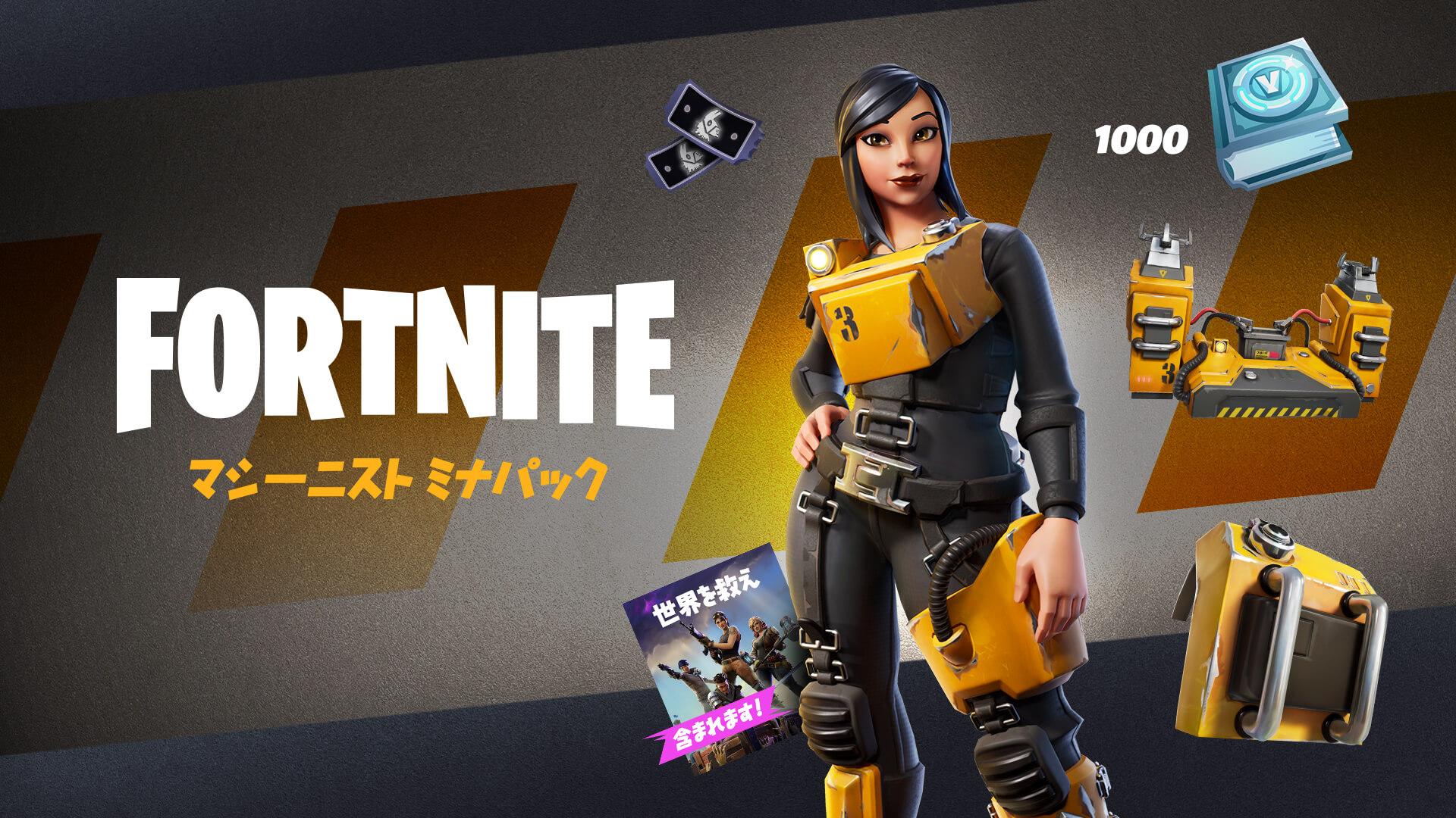 Fortnite Save The World Machinist Mina Pack JP