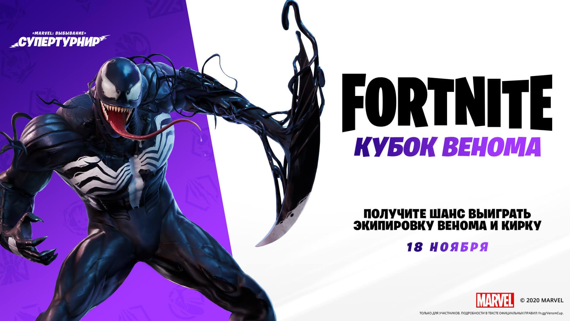Fortnite Venom Outfit Ru