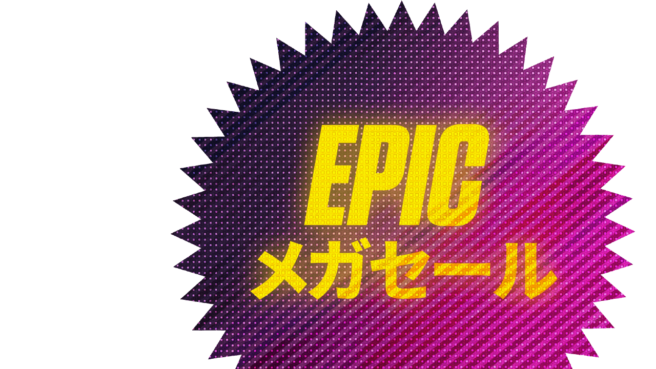 Epic Games Store | 2021年メガセール