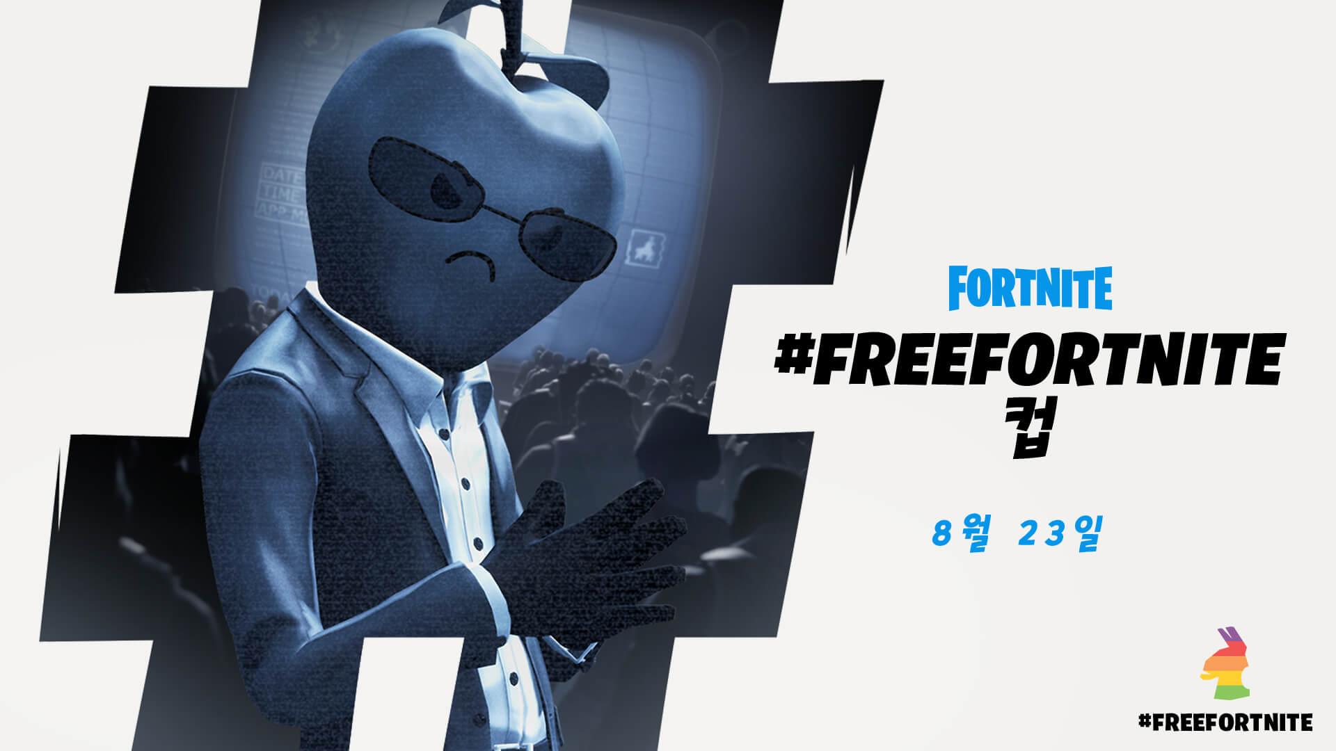 KR 13BR FreeFortniteCup Social