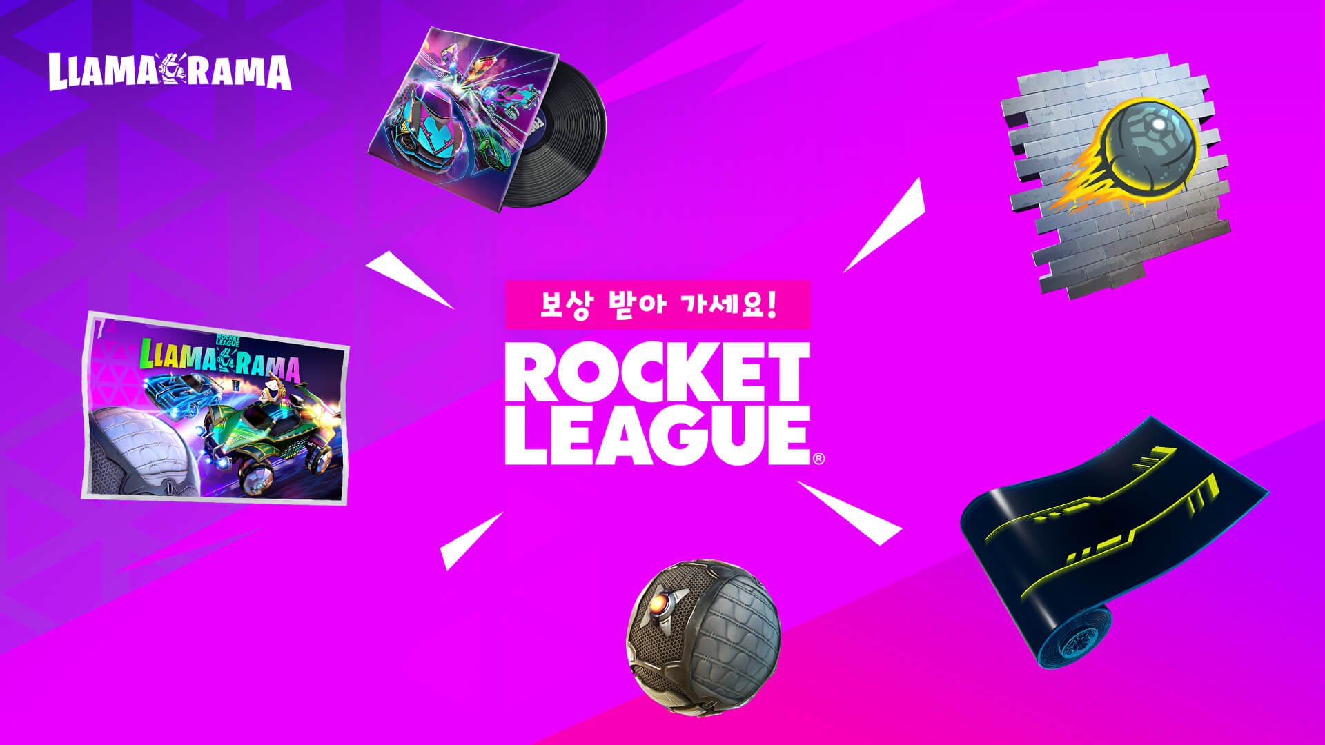 KR 16BR RocketLeague Llama Rama Rewards V2 Social