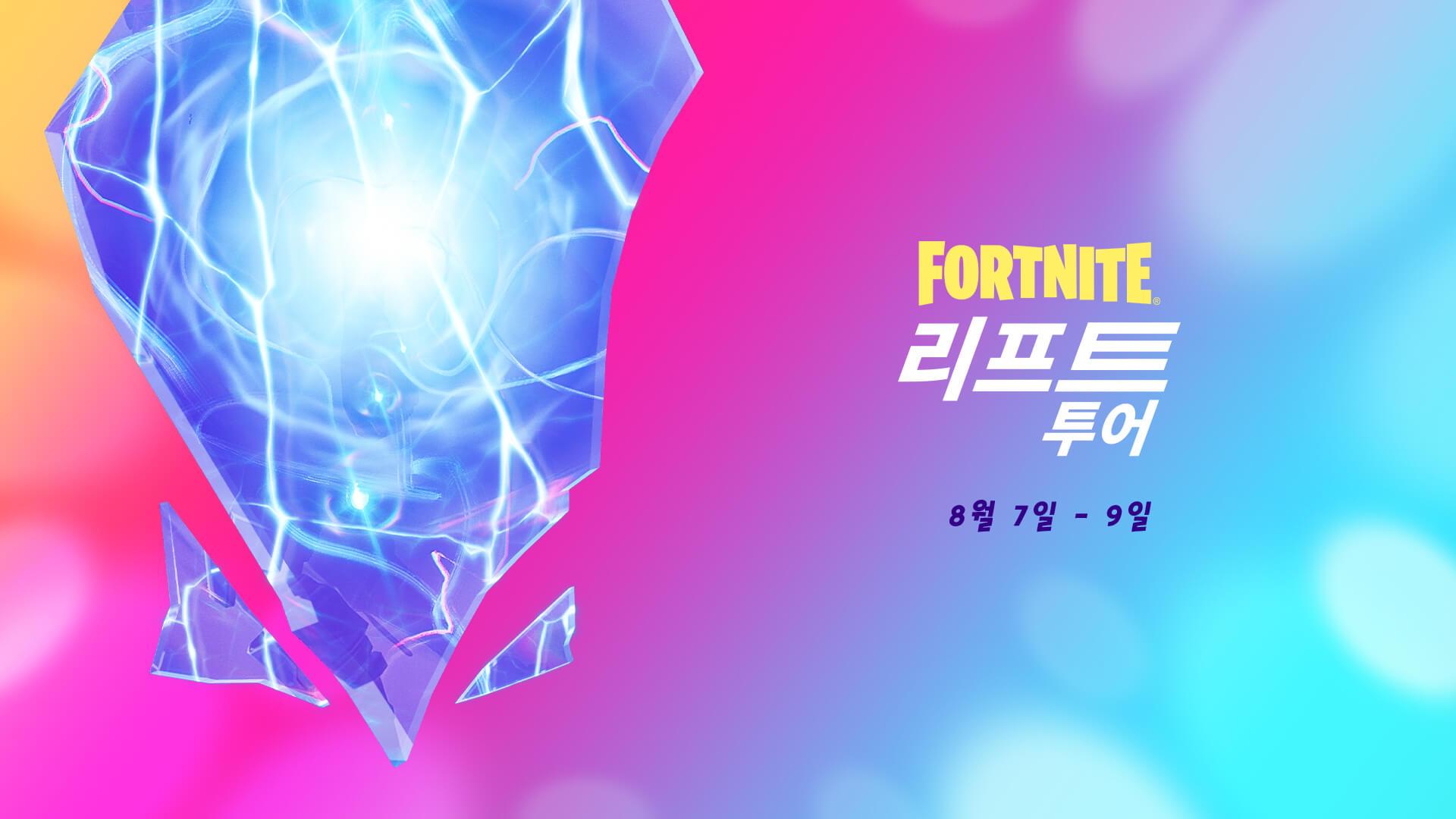 KR 17BR RiftTour Announce 02 Social