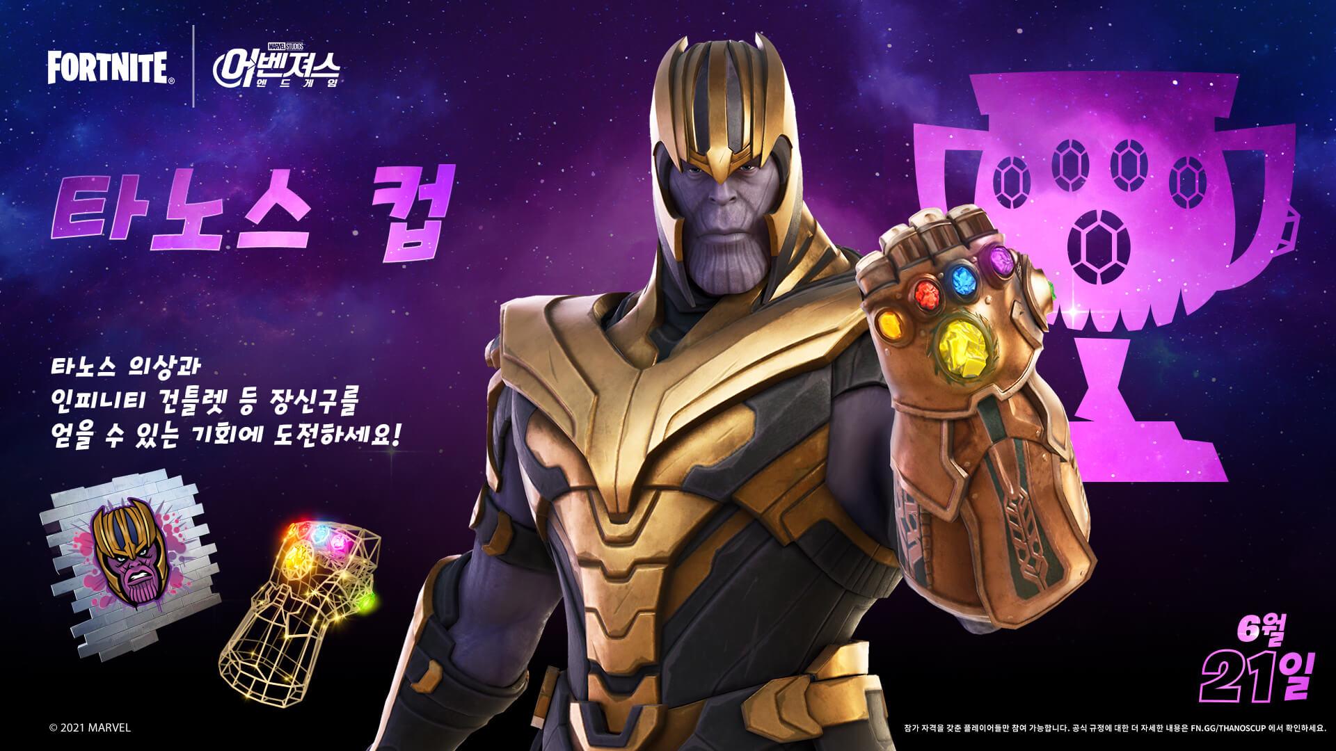 KR 17BR ThanosCup Social