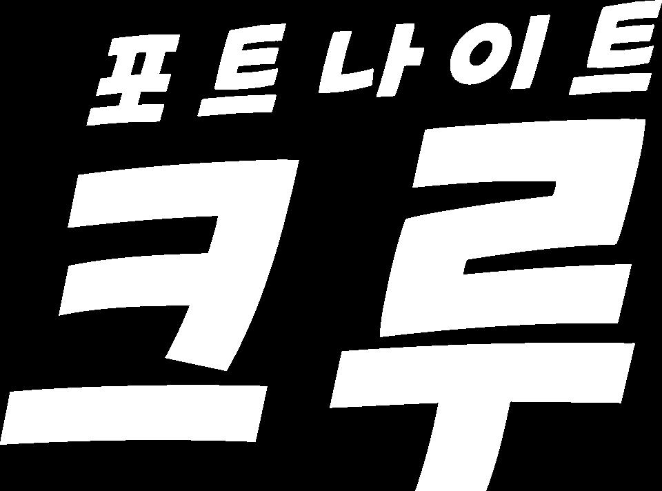 포트나이트 크루