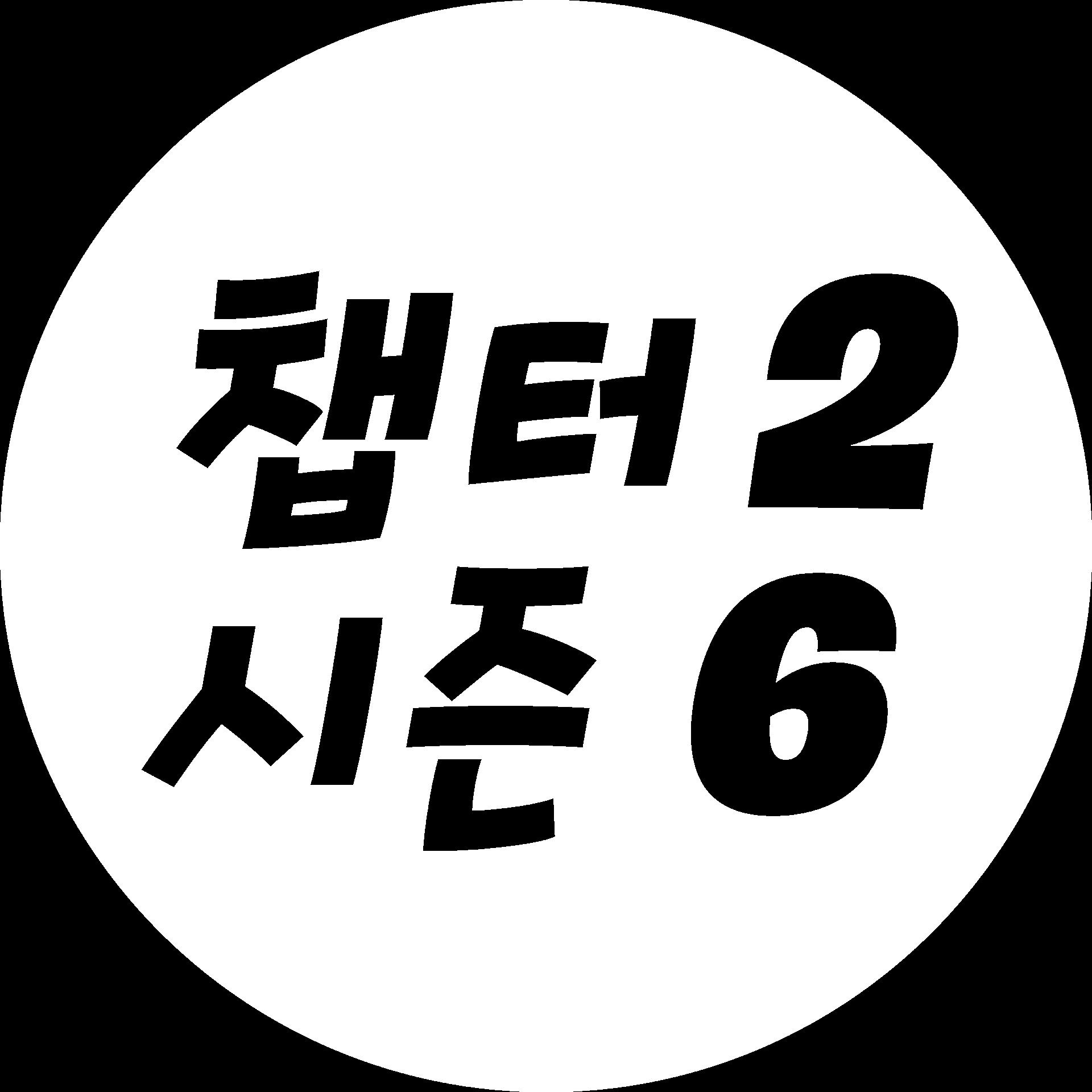 챕터 2 시즌 6