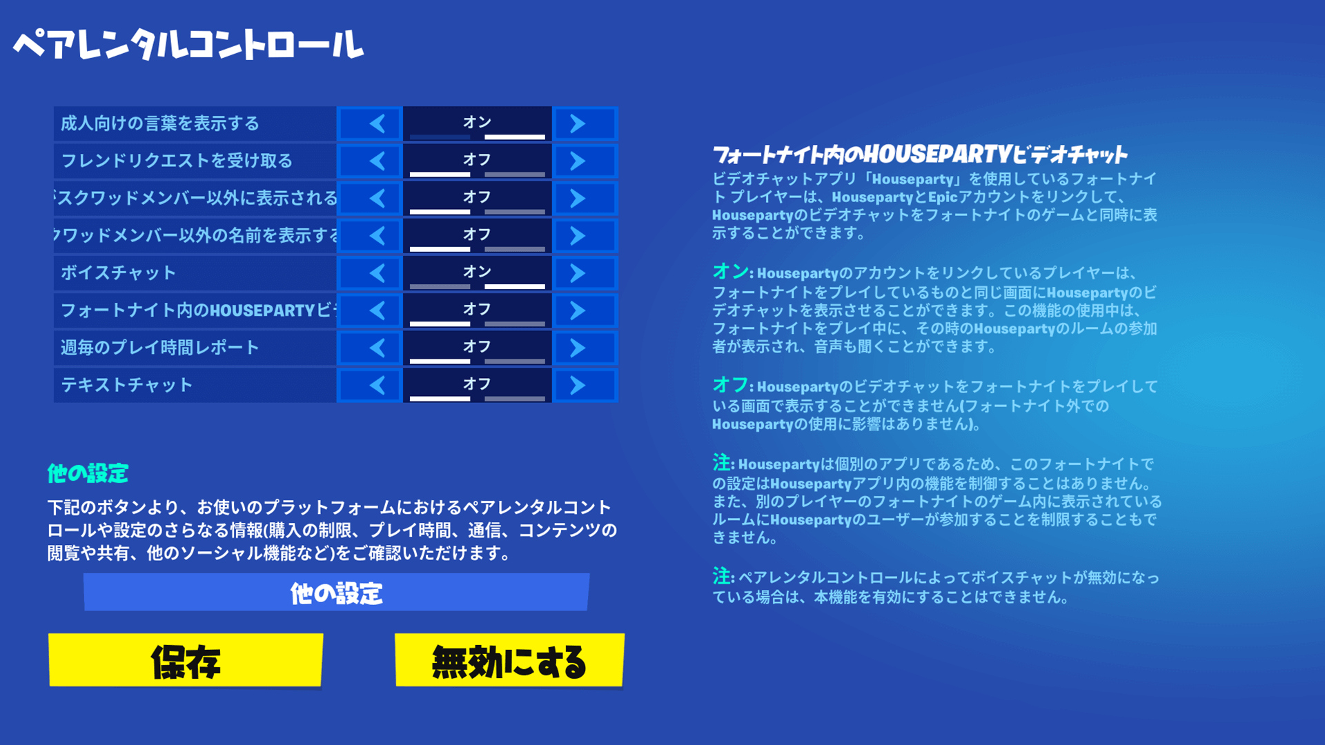 Parental Controls For Fortnite Houseparty Video Chat Jp