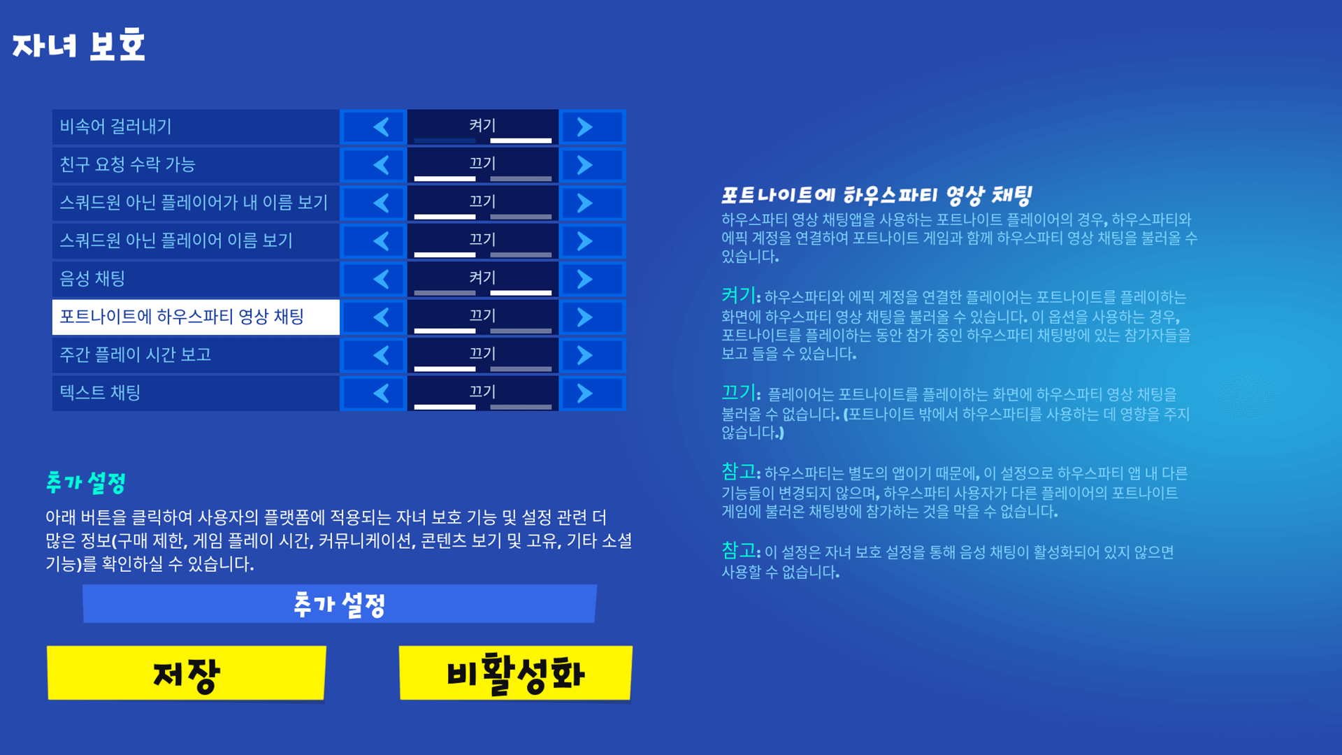 Parental Controls For Fortnite Houseparty Video Chat Kr