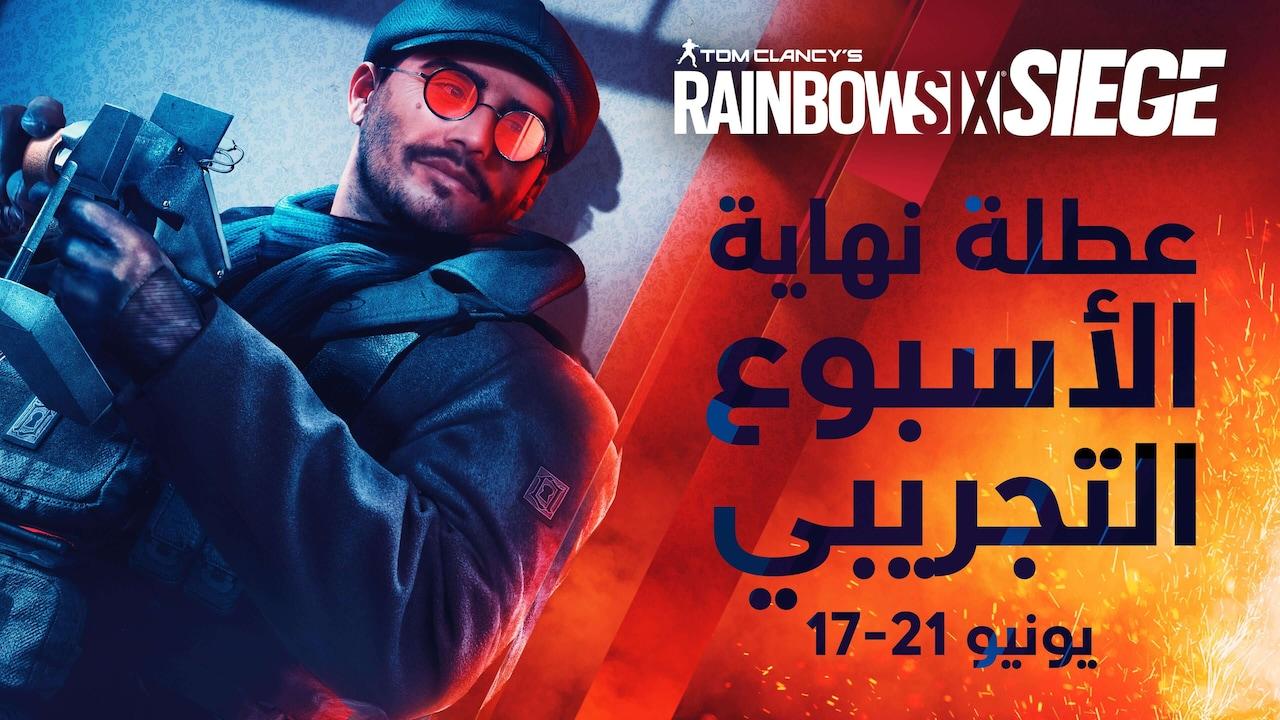 إعلان لعبة Rainbow Six Siege
