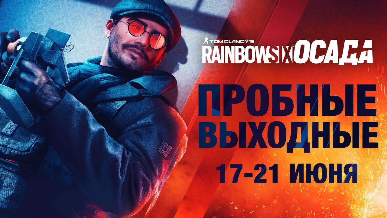 Пробный период Rainbow Six Осада