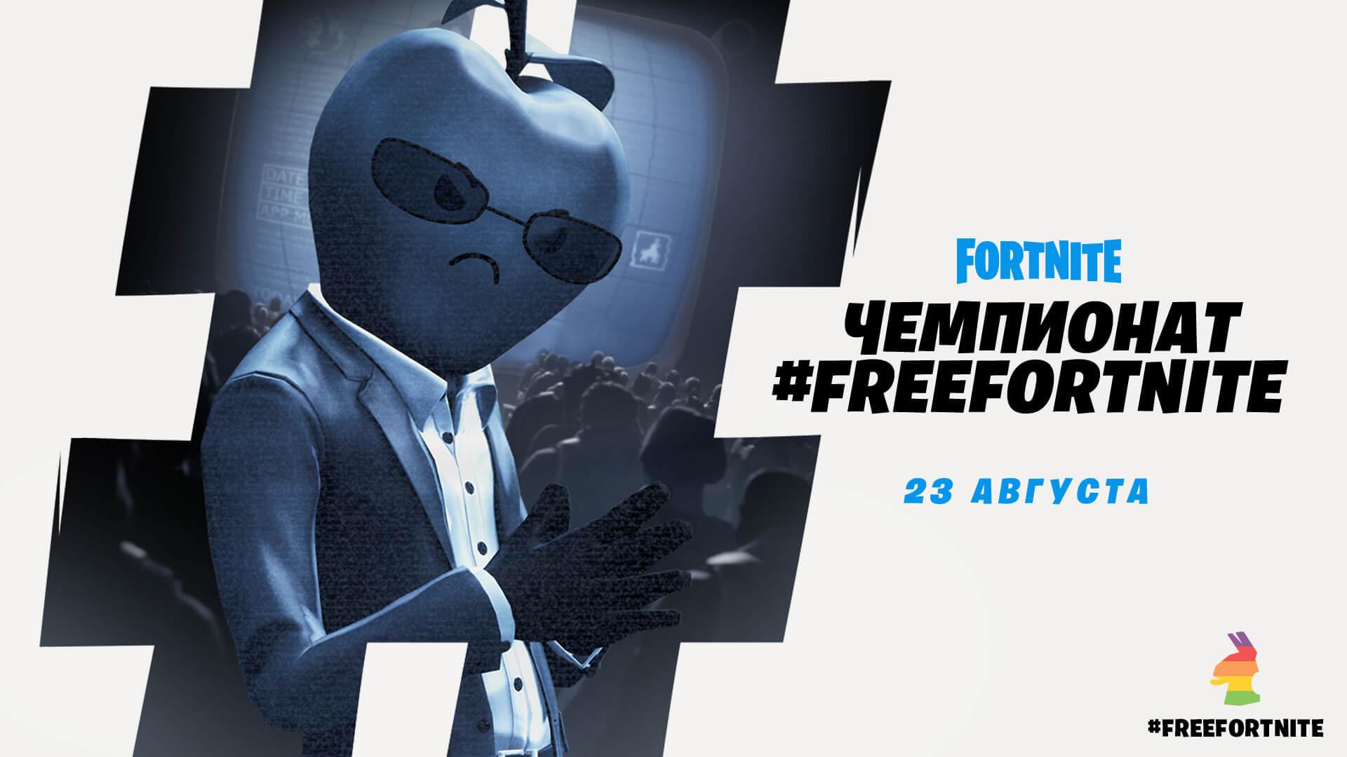 RU 13BR FreeFortniteCup Social