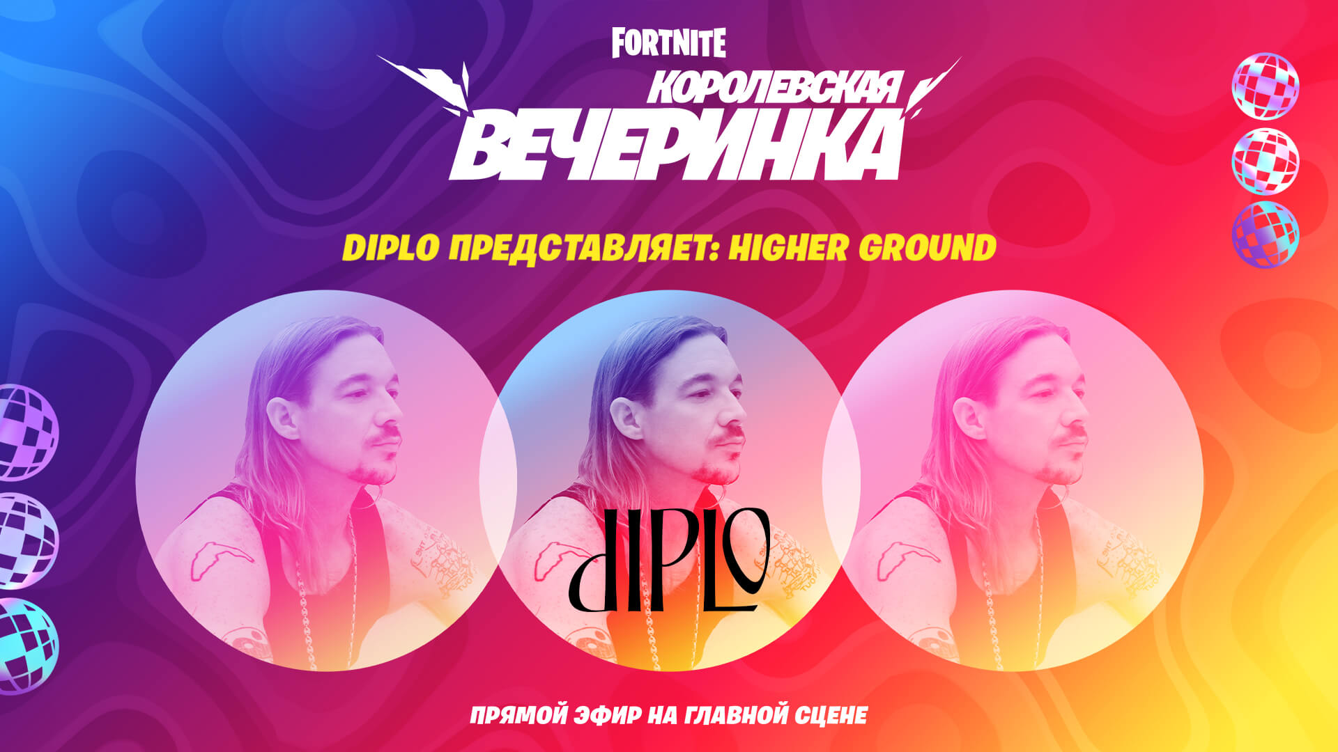 RU 13PR Diplo HigherGround Announce Social