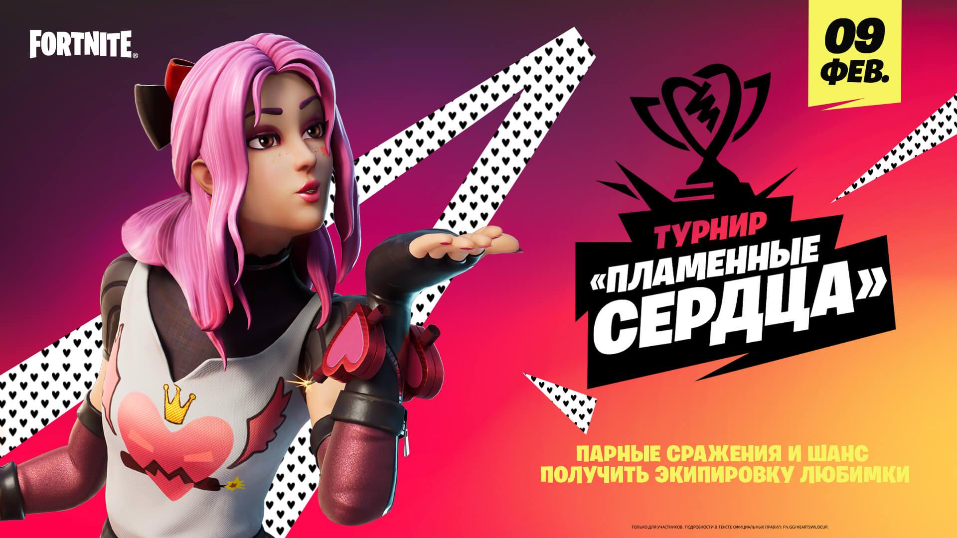 RU 15BR HeartsWildCup Social