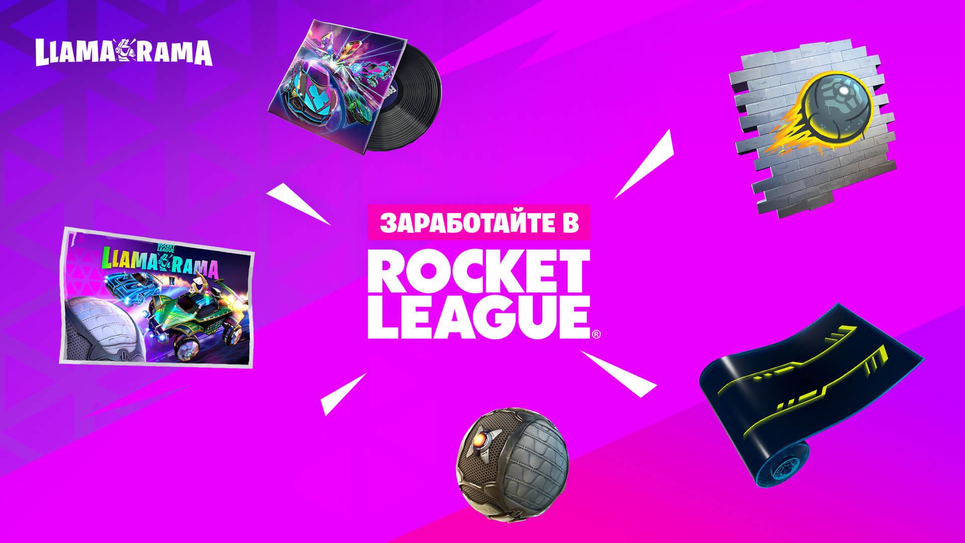 RU 16BR RocketLeague Llama Rama Rewards V2 Social