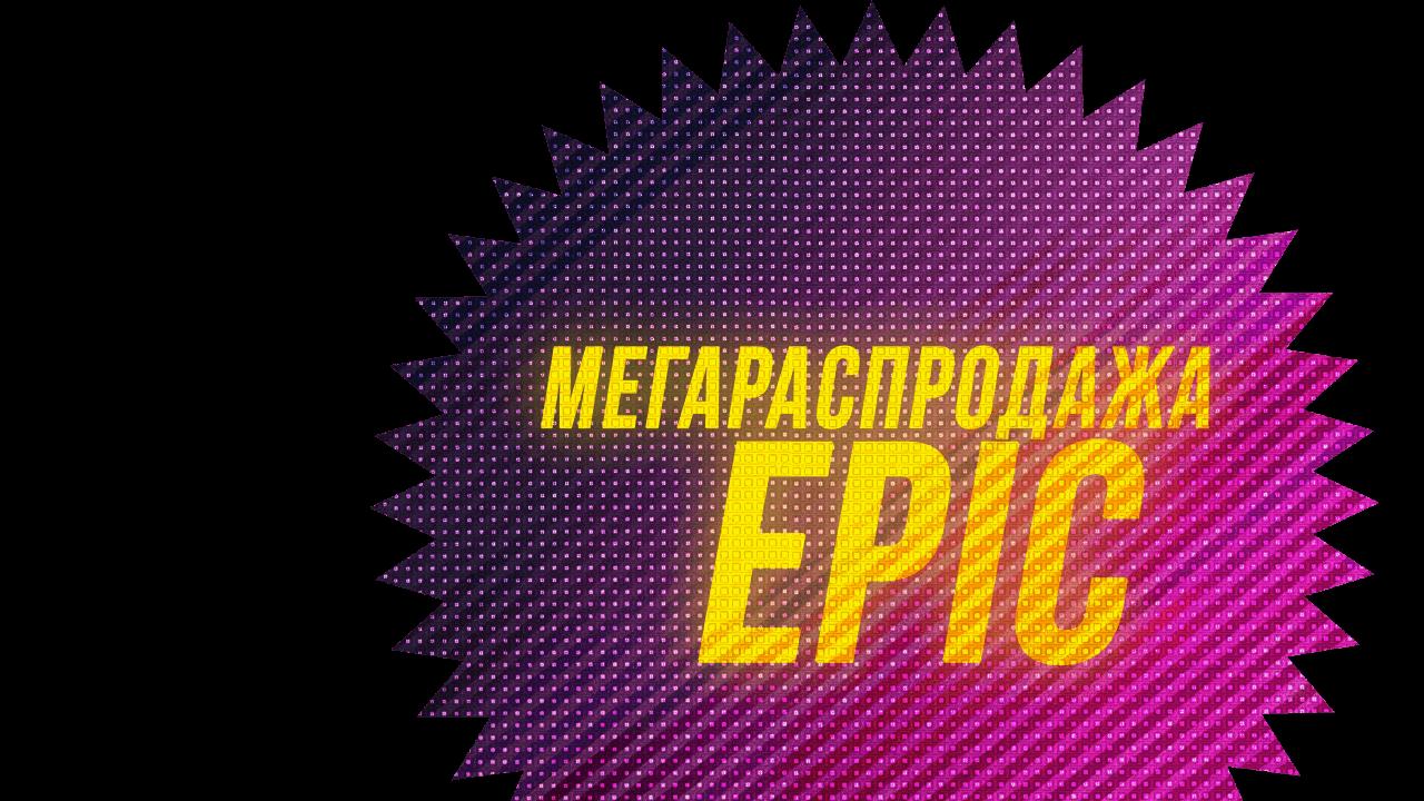 Epic Games Store | Мегараспродажа 2021