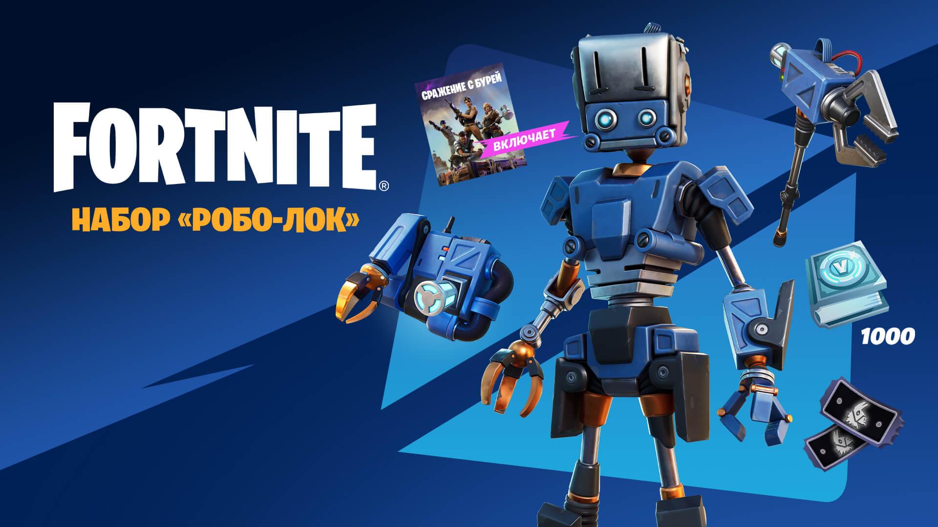 Ru Fortnite Save The World Lok Bot Pack