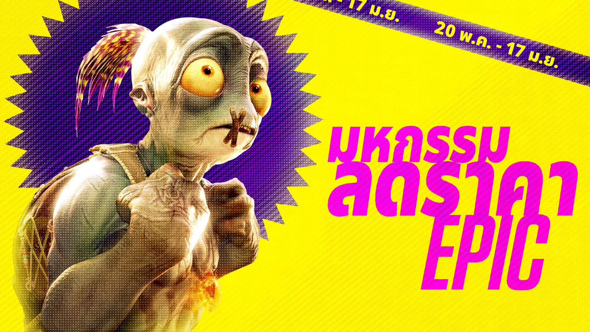 TH EGS MegaSale Social Oddworld 1920x1080