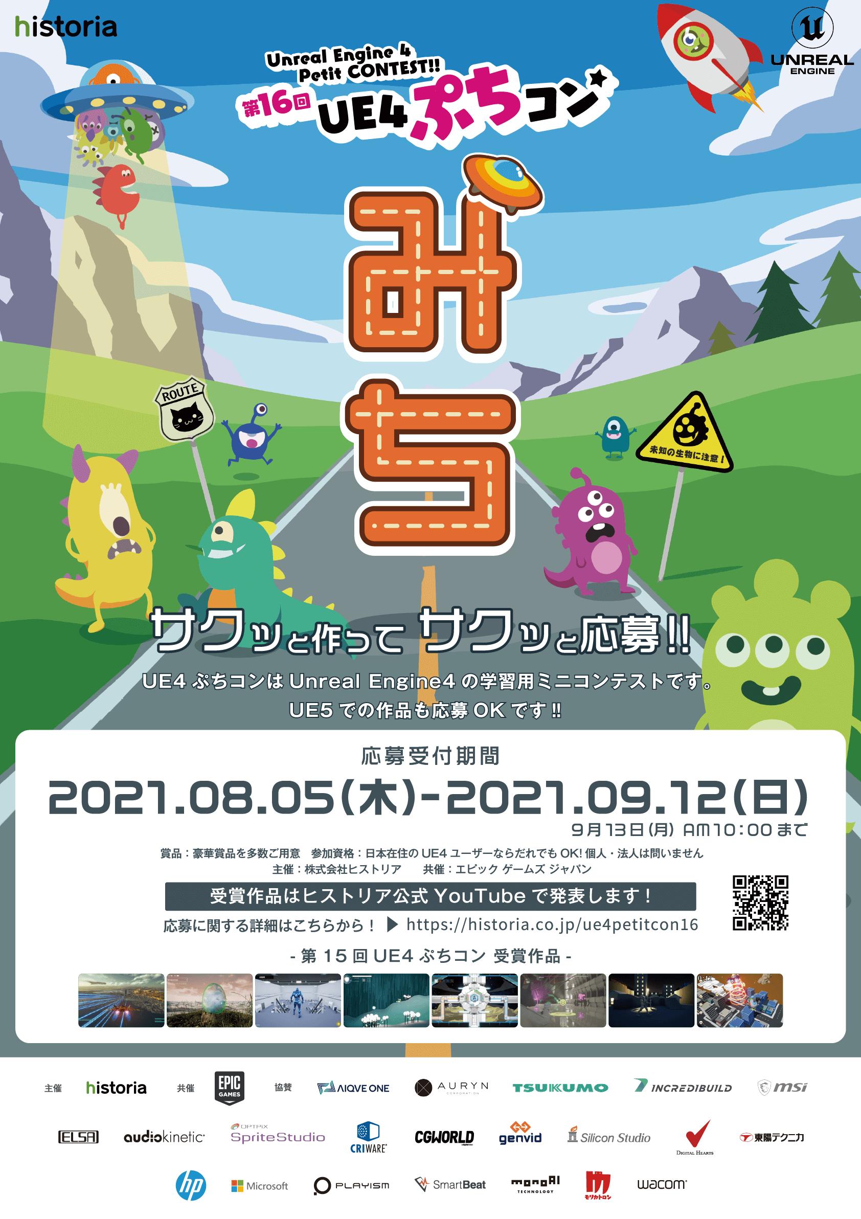 Ue4petitcon16th Poster