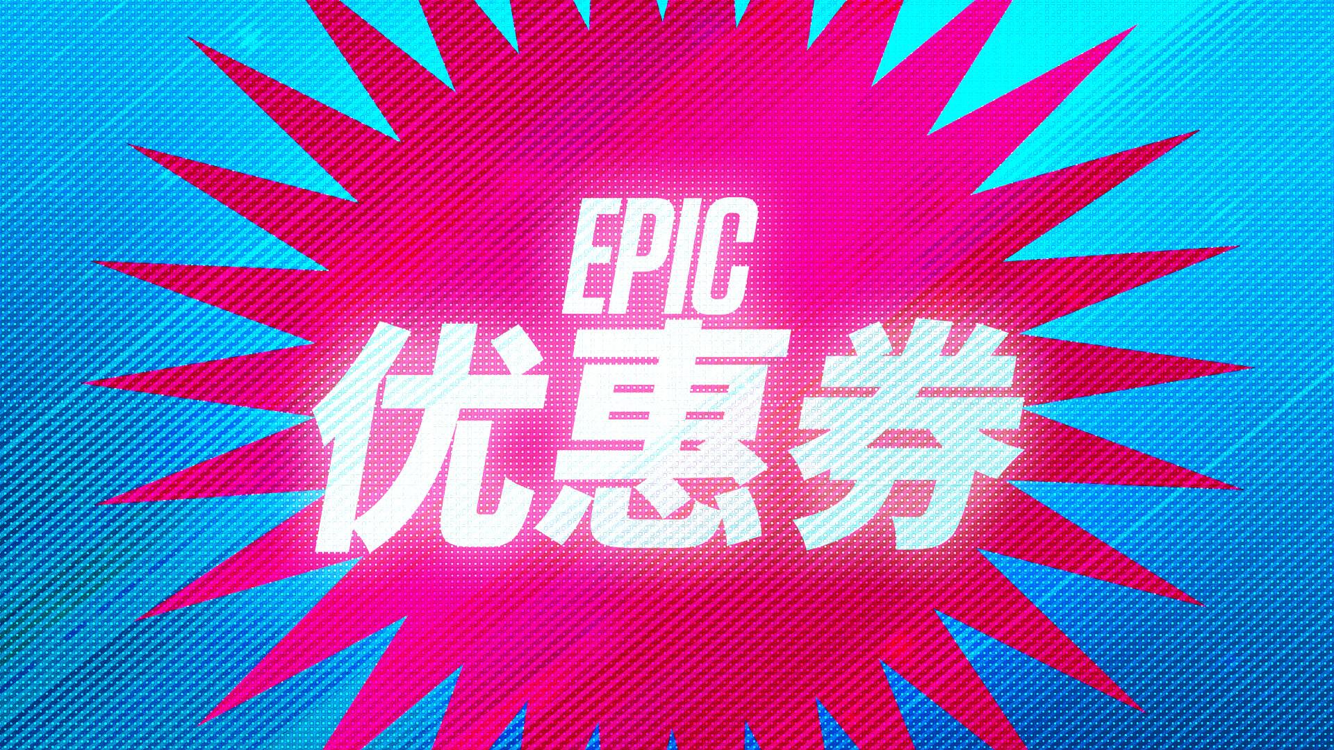 ZhCN EGS MegaSale Coupon Banner